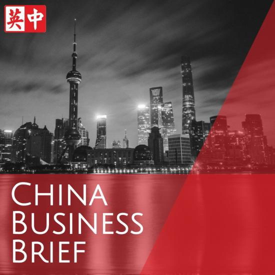 Episode 2 of CBBC's 'China Business Brief' podcast now available